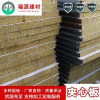 厂家直销950彩钢夹芯板防火阻燃岩棉彩钢夹芯板厂房隔间板批发