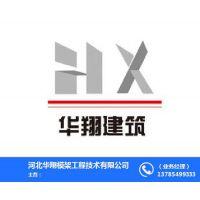 河北华翔模架工程技术有限公司