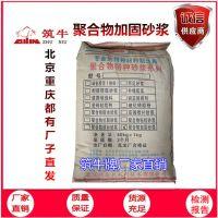 四川聚合物加固砂浆 混凝土加固砂浆价格