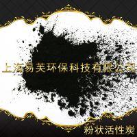 上海易芙污水处理 油脂脱色煤质粉状活性炭