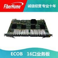 回收烽火EC8B业务板卡满配8光口光纤模块回收olt业务板卡回收业务板卡