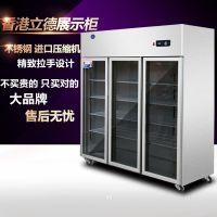 酒店用品超市冷藏柜 食品保鲜立式冷风冰柜 商用凉菜大三门展示柜