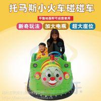 湖南株洲新款儿童电动碰碰车,托马斯碰碰车双人座驾有料更有笑