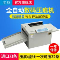 数码压痕机全自动虚线点线米线高速电动多功能折痕压痕NC350包邮