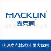 3-乙炔苯胺 麦克林 试剂 分析纯 5g  98% CAS  54060-30-9