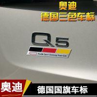 德国国旗铝车标车贴 三色国旗 奥迪改装A4LA6LQ5Q3A3Q7个性车贴志
