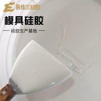 厂家供应树脂工艺品模具硅胶矽利康液体硅胶耐高温液态硅胶