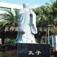 厂家定做石雕孔子 大理石孔圣人雕像 学校名人雕塑