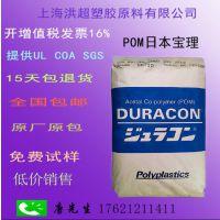 POM/日本宝理/M90-44/耐磨性/运动器材/注塑级高刚性原料