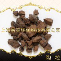 上海易芙4-6mm工业污水处理用黏土陶粒 生物滤池陶粒