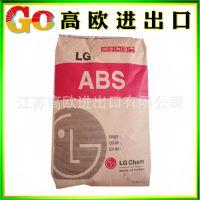 进口原料 透明ABS/韩国LG-DOW/TR-557 高抗冲 耐热