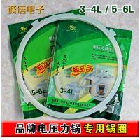 品牌专用电压力锅密封圈 电压力锅硅橡胶锅圈3L 4L 5L 6L密封圈