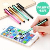 迷你型金属手写笔智能手机平板电脑导航仪电容笔通用触屏笔触控笔