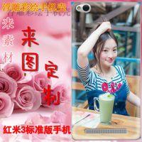红米3手机壳定制照片 红米3手机套加工图案 红米3浮雕软硬壳代工