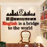 亚克力3d立体墙贴画英语教育学校背景墙励志标语文化墙面装饰英语