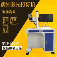 紫外激光打标机 塑胶 亚克力数据线玻璃山东光谷厂家供应
