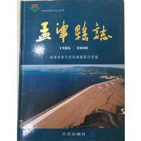 正版】孟津县志(1986-2000)/孟津县地方史志编纂委员会