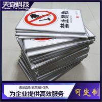 云浮市丝印铝反光安全警示标牌 云城区安全标牌 新兴县设备警示标识生产厂家