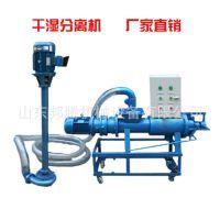安徽猪粪鸡粪牛粪干湿分离机 固液干湿挤水机环保型机械设备批发