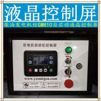 生产销售自动化控制屏 控制屏箱壳子 控制模块 调速板 执行器
