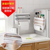 冰箱挂烧烤保鲜膜架厨房置物架带切割器保鲜膜收纳架墙壁挂纸巾架