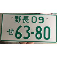 日本车牌 外贸车牌广告车牌 空白车牌厂家直销生产