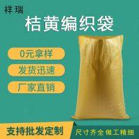 批发桔黄色塑料编织袋 55*95蛇皮快递打包袋复合饲料包装袋