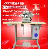 深圳新款拉帮机 奥玲RN-603D 鞋子专用缝纫机 制鞋设备,广州奥玲品牌
