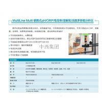 中西 多参数水质分析仪 型号:XL17-WTW Mult 3630库号:M404781