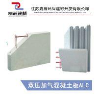 江西ALC板 轻质隔墙板 ALC屋面板 蒸汽加气混凝土
