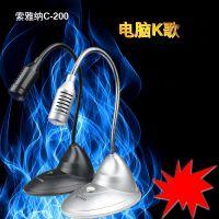 索雅纳C-200台式电脑麦克风YY语音聊天用话筒麦克风K歌电容话筒