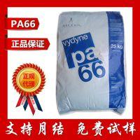 注塑级PA66 美国首诺 R-220 玻纤增强30% 耐高温尼龙66 化工原料