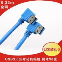 USB3.0数据线公对公高速移动硬盘散热器连接双头对拷线90度弯头