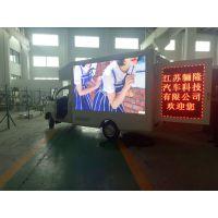宁夏回族固原市隆的县小型LED广告车 舞台车 电动三轮车价格实惠