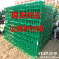 厂家生产双边丝护栏网 框架护栏网 果园防护网 圈地围网