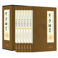 芥子园画传全6册 艺术绘画 中国传世山水画 国画技法入门