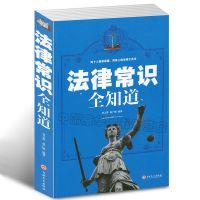 【选3本34.8】法律常识全知道 书籍 法律知识 案件说明 以案说法