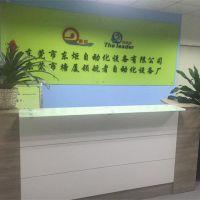 东莞市塘厦领航者自动化设备厂