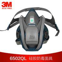 批发3M硅胶防护半面罩6502QL防护面具可配滤棉滤盒成劳保防毒面罩