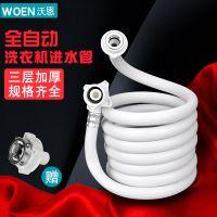 接管洗衣机进水管洗澡间水箱出水冷热加长管接水管直接出水口