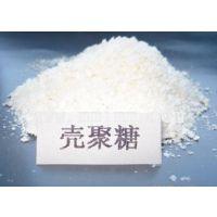 食品添加剂壳聚糖厂家价格