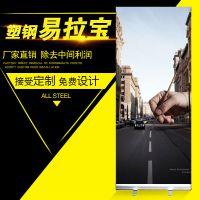 新视界供应广告促销用塑钢易拉宝 规格80*200cm (组装)
