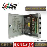 通天王DC24V3A72W9路输出集中供电箱摄像机防雨足安开关电源