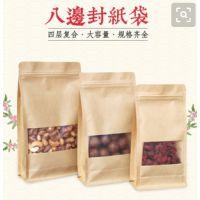 食品专用八边封包装袋A丁家食品专用八边封包装袋印刷厂