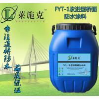 三涂FYT-1改进型桥面防水材料源于好品质