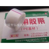 华晨PE医用胶带 塑料防水透气微孔胶布橡皮膏输液胶布1.25*910CM