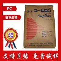 PC/日本三菱/S-3001R/透明塑胶原料