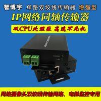 IP同轴传输器电梯双绞线传网络摄像头模拟转网络数字转换器