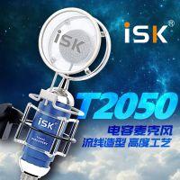 ISK T2050 小奶瓶热销电容麦克风 网络K歌电脑录音主播YY喊麦克风