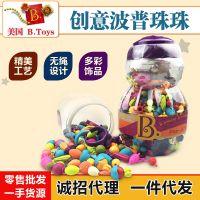 美国B.Toys波普珠珠女孩首饰儿童手工串珠玩具500/300粒